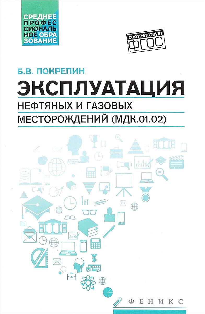 Эксплуатация нефтяных и газовых месторождений (МДК. 01. 02). Учебное пособие