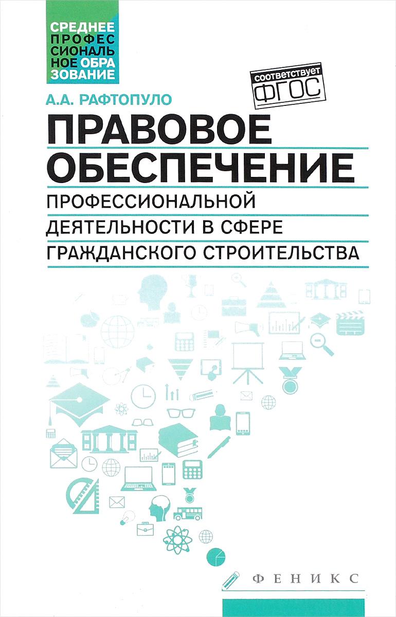 Правовое обеспечение профессиональной деятельности в сфере гражданского строительства. Учебное пособие