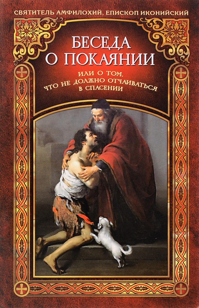 Беседа о покаянии, или О том, что не должно отчаиваться в спасении ( 978-5-906793-76-8 )
