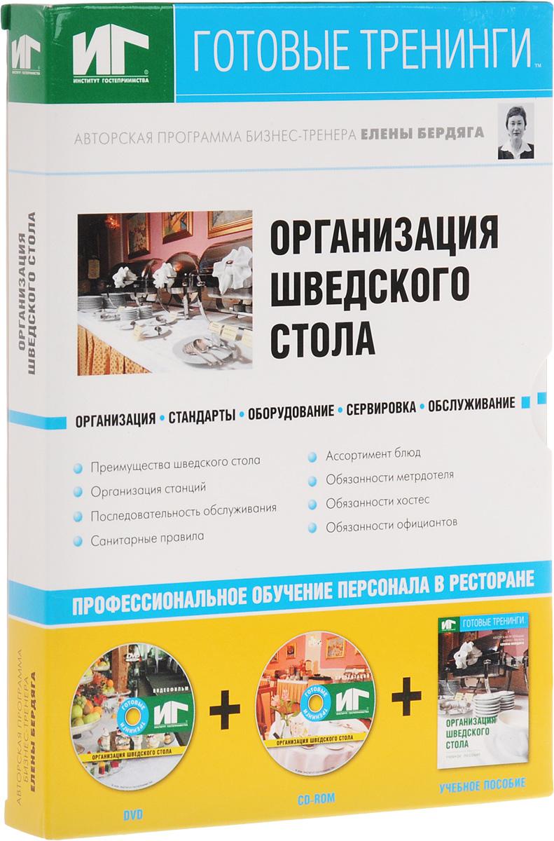 Организация шведского стола (+ DVD-ROM, CD-ROM)