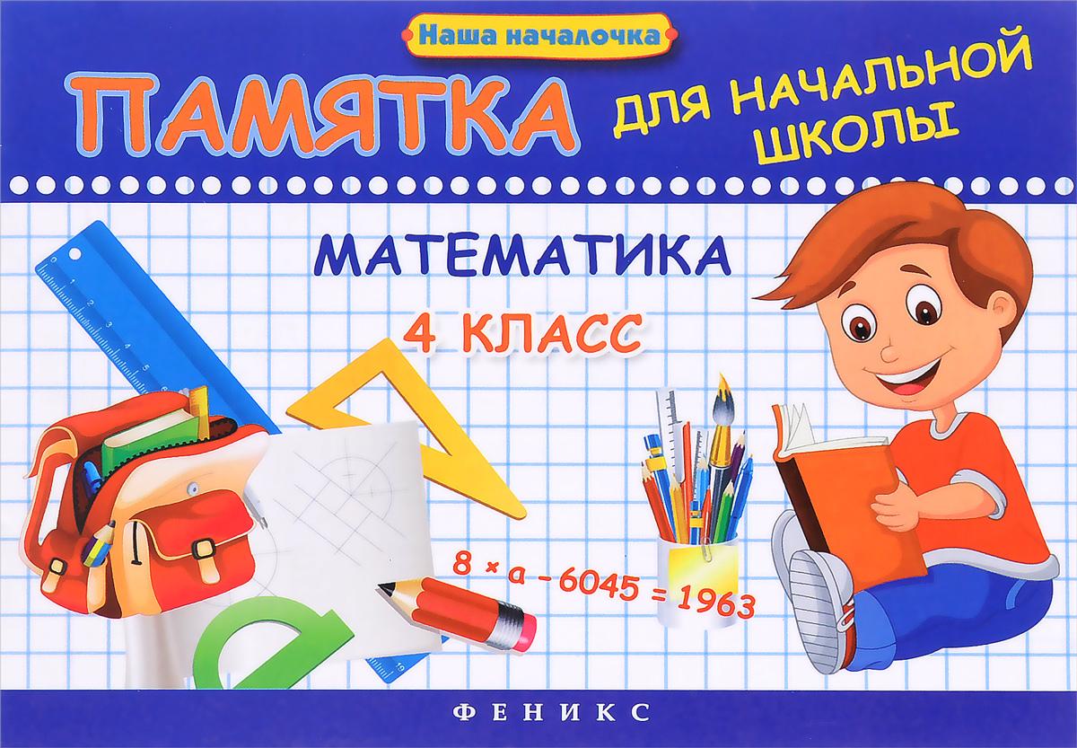 Математика. 4 класс. Памятка для начальной школы12296407В данном пособии представлены все основные разделы программы школьного курса по математике, предусмотренные программой начальной школы. В сборнике даны определения важнейших понятий, а также приведены основные правила и методические рекомендации по выполнению различных заданий. Пособие может быть использовано в следующих случаях: для объяснения, закрепления и обобщения пройденного материала: для восполнения пробелов знаний; в качестве дополнительного материала, для подготовки домашних заданий. Сборник предназначен для учеников начальных классов, учителей, родителей.