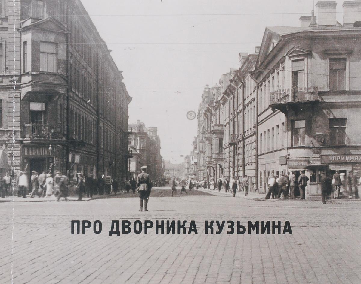 Про дворника Кузьмина