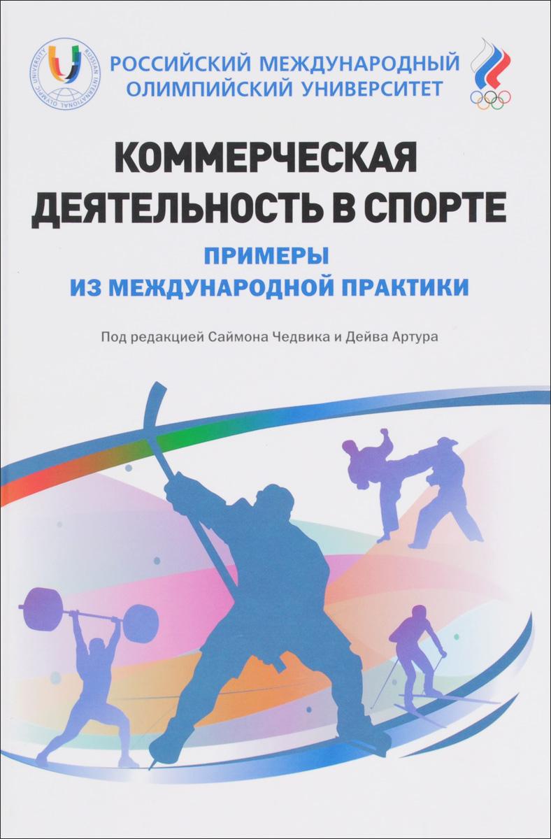 Коммерческая деятельность в спорте. Примеры из международной практики