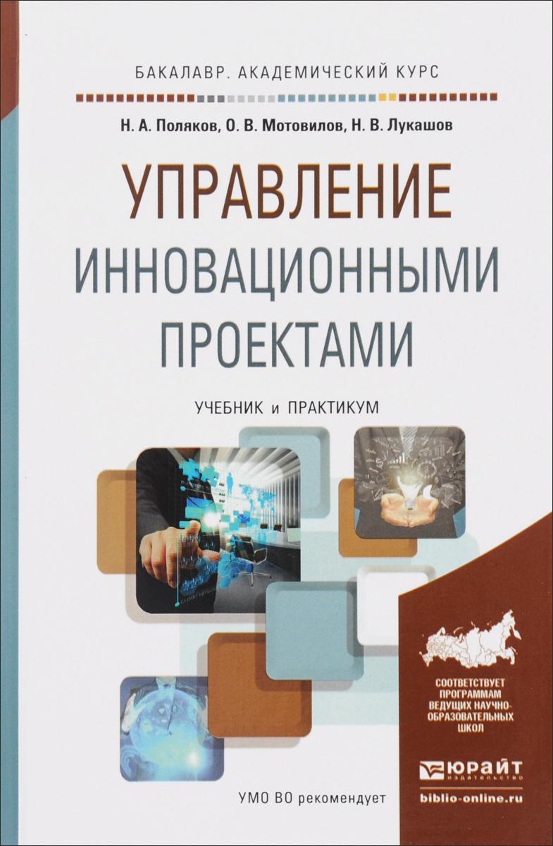 Управление инновационными проектами. Учебник и практикум