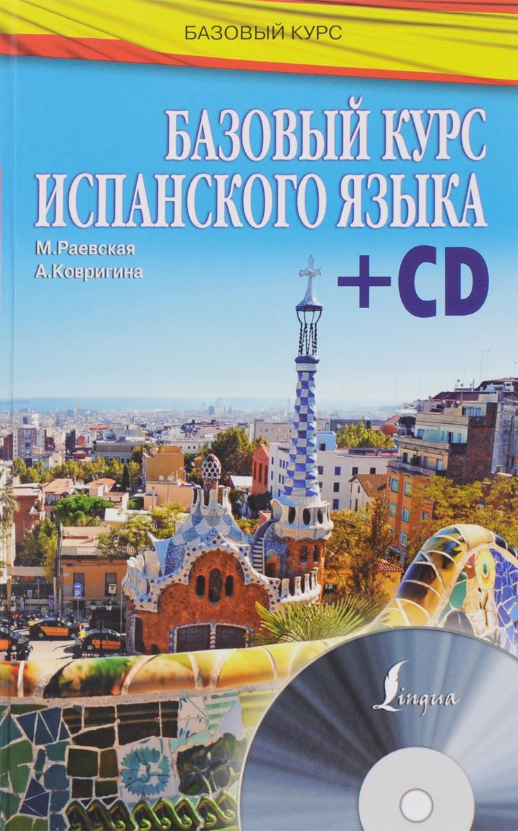Базовый курс испанского языка (+ CD)