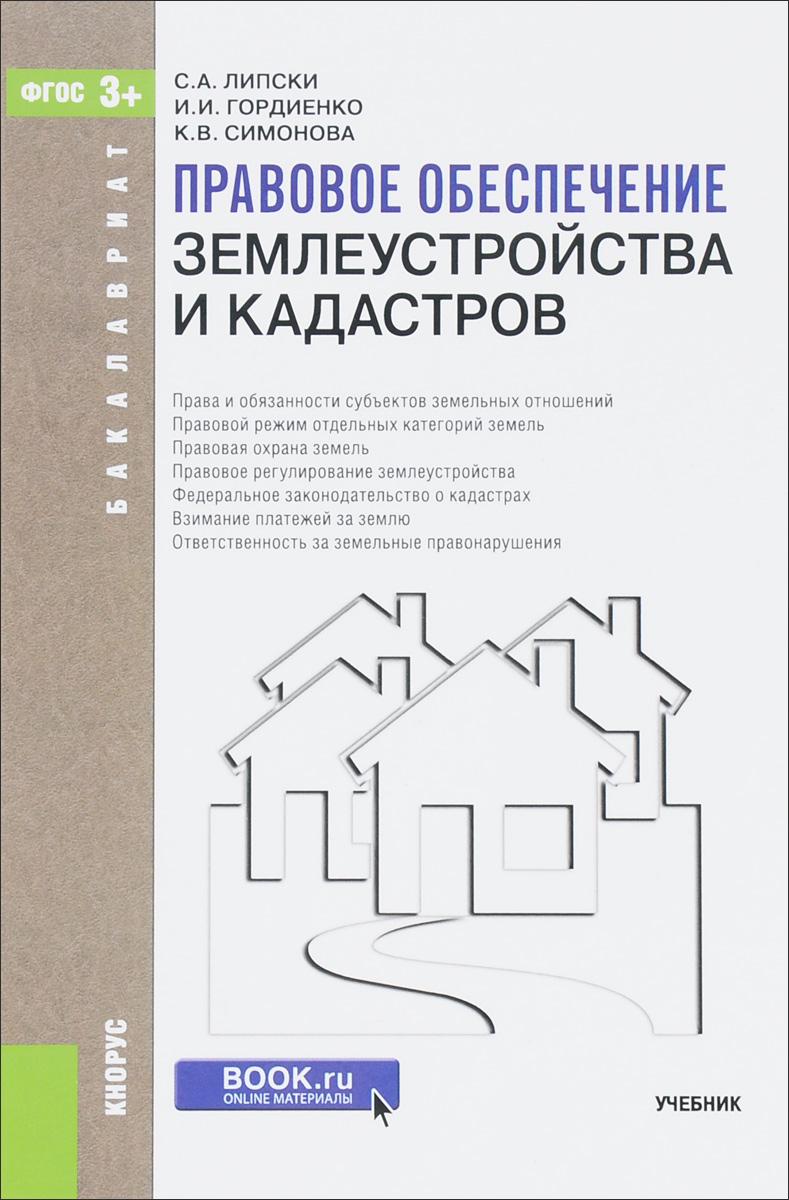 Правовое обеспечение землеустройства и кадастров. Учебник