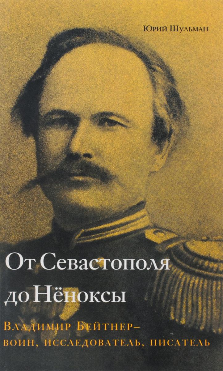 От Севастополя до Неноксы. Владимир Бейтнер - воин, исследователь, писатель