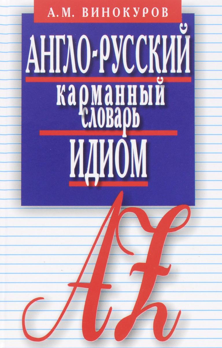 Англо-русский карманный словарь идиом