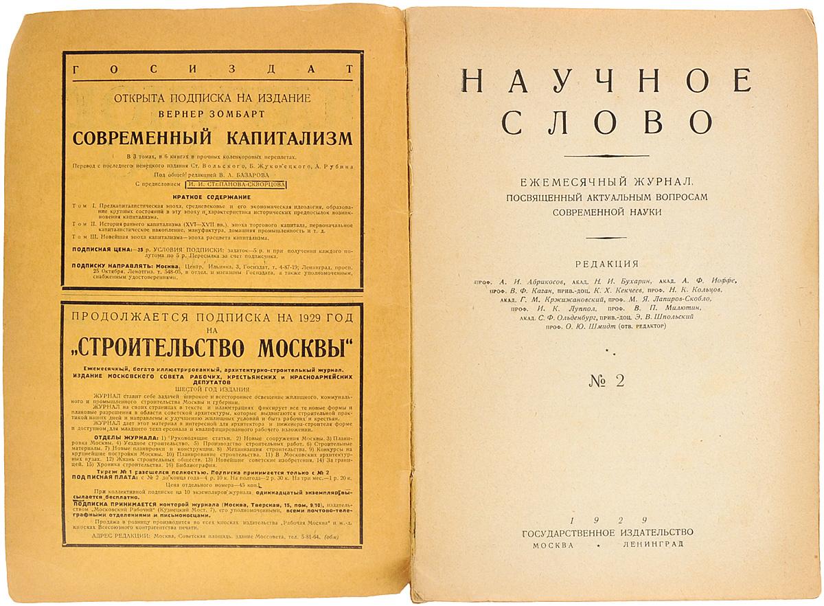 Научное слово, №2, 1929