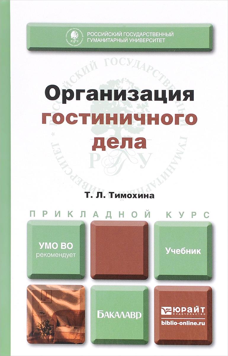 Организация гостиничного дела. Учебник