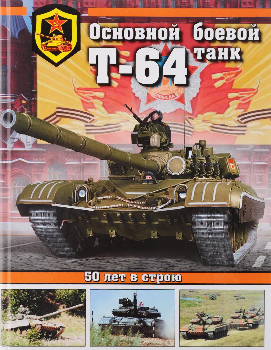 Основной боевой танк Т-64. 50 лет в строю