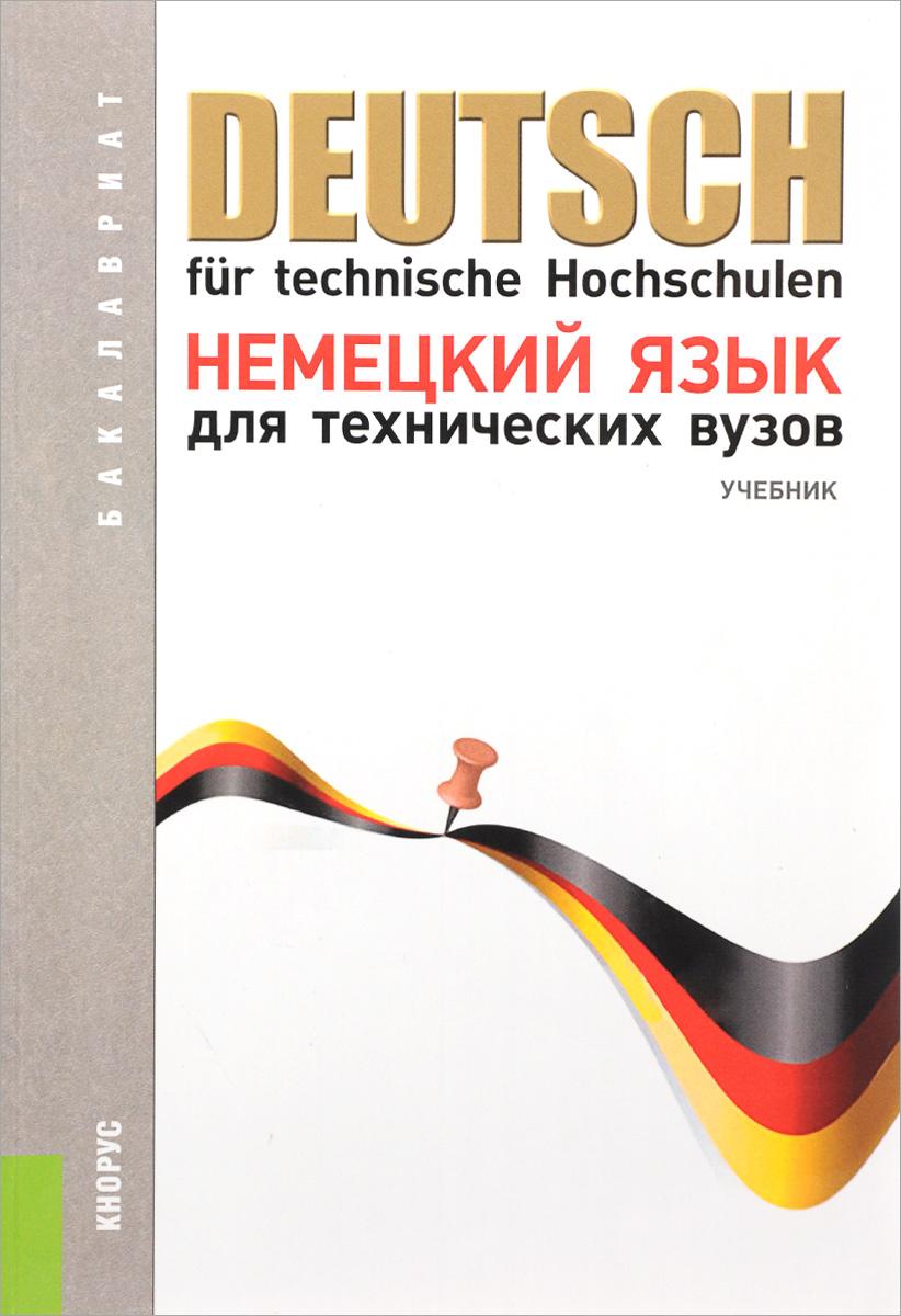 Deutsch fur technische Hochschulen / Немецкий язык для технических вузов. Учебник