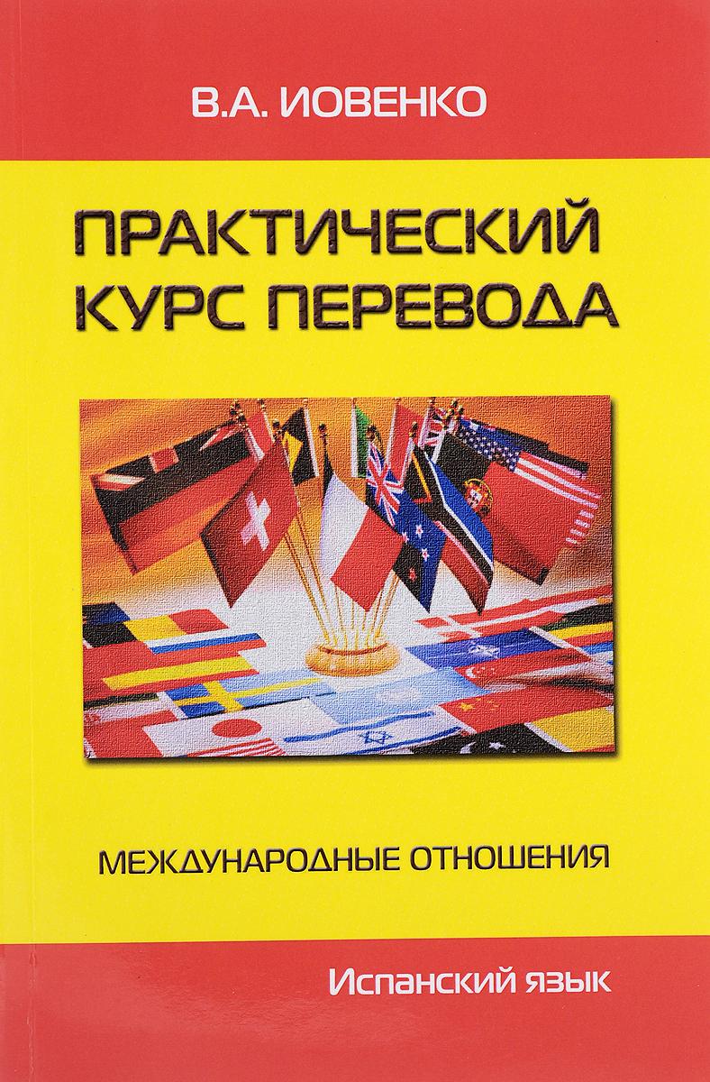 Практический курс перевода. Международные отношения. Испанский язык. Учебник. Уровни B2-C1