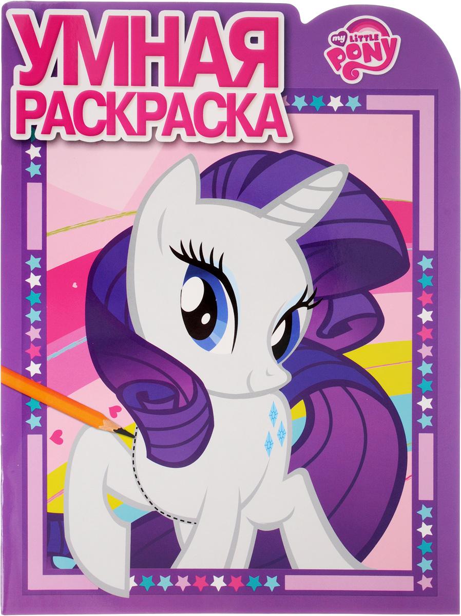 My Little Pony. Умная раскраска