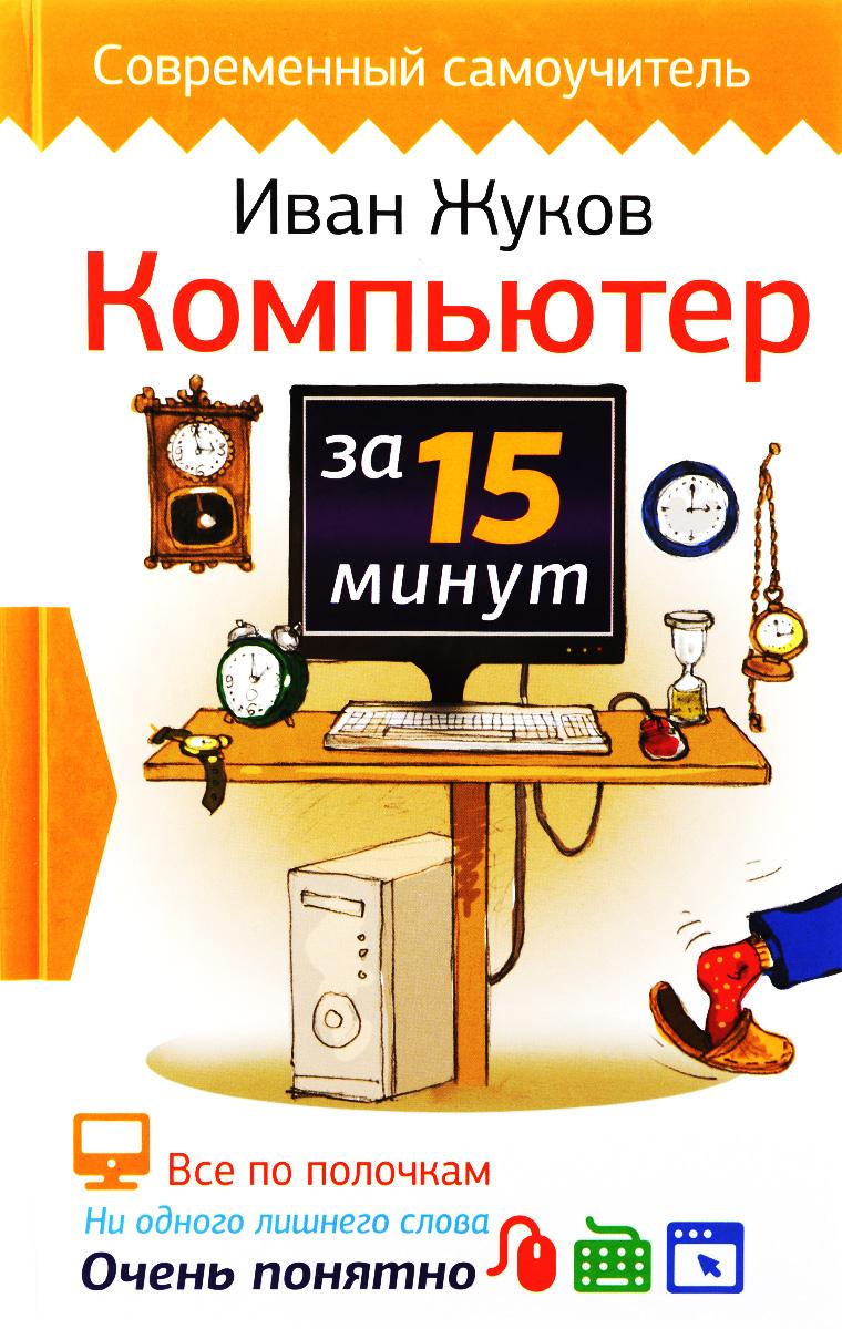 Компьютер за 15 минут
