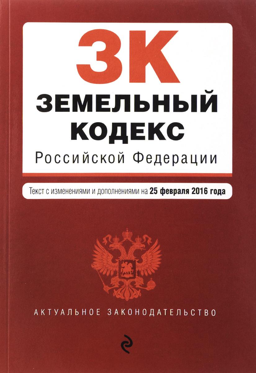 Земельный кодекс Российской Федерации ( 978-5-699-87198-8 )