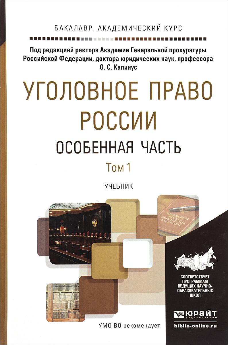 Уголовное право России. Особенная часть. В 2 томах. Том 1. Преступления против личности. Преступления в сфере экономики. Учебник