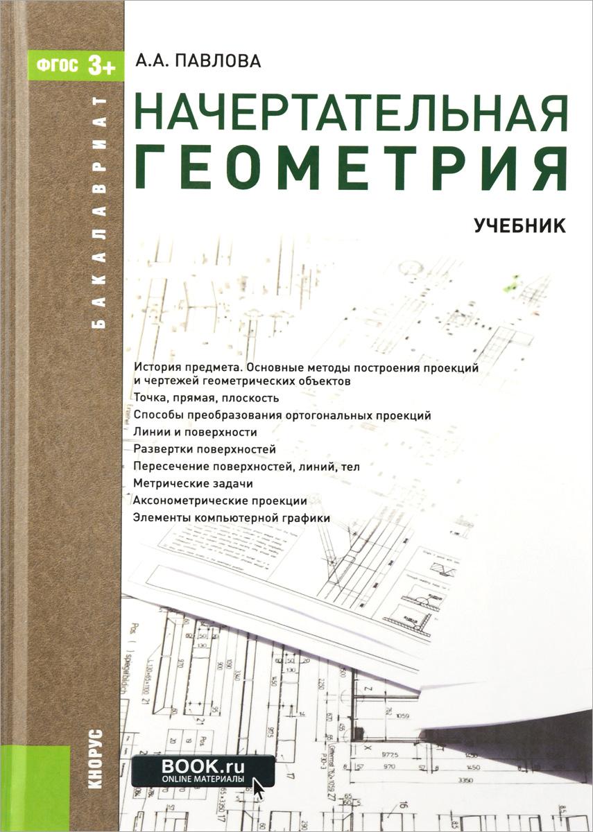 А. А. Павлова Начертательная геометрия. Учебник