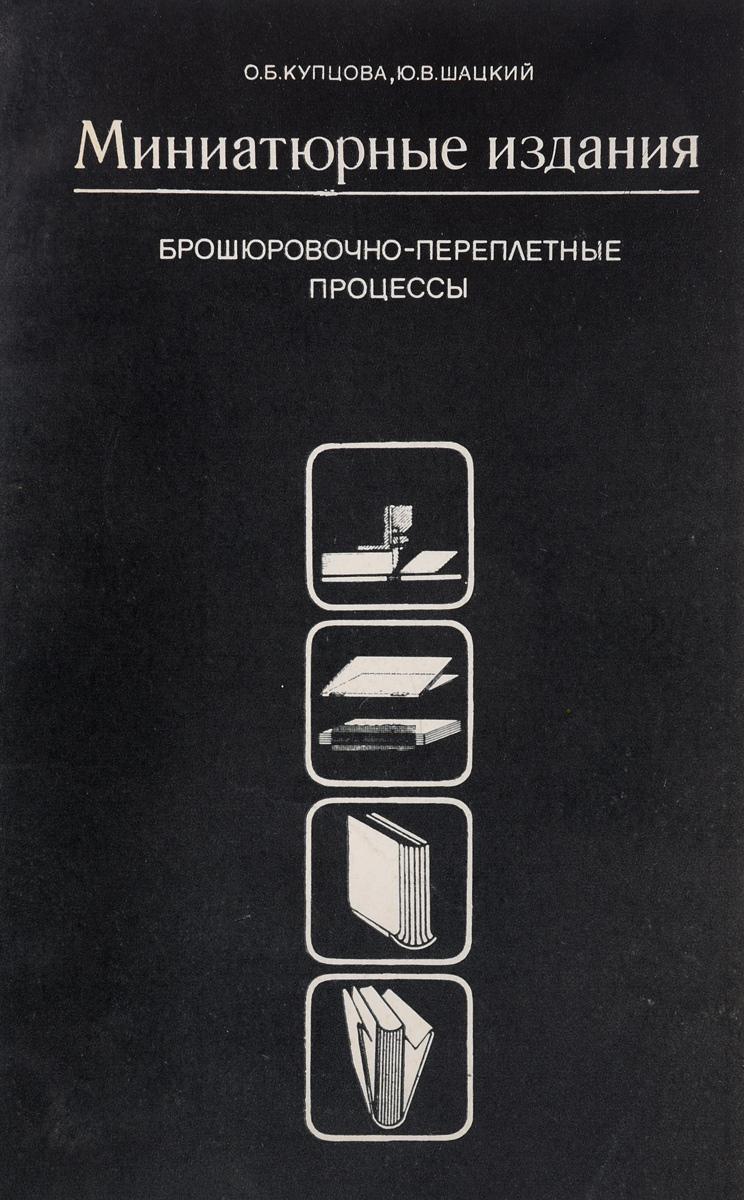 Миниатюрные издания. Брошюровочно-переплетные процессы