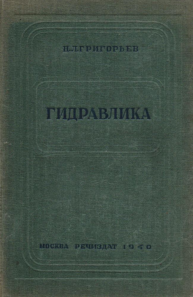 Гидравлика. Учебник для техникумов