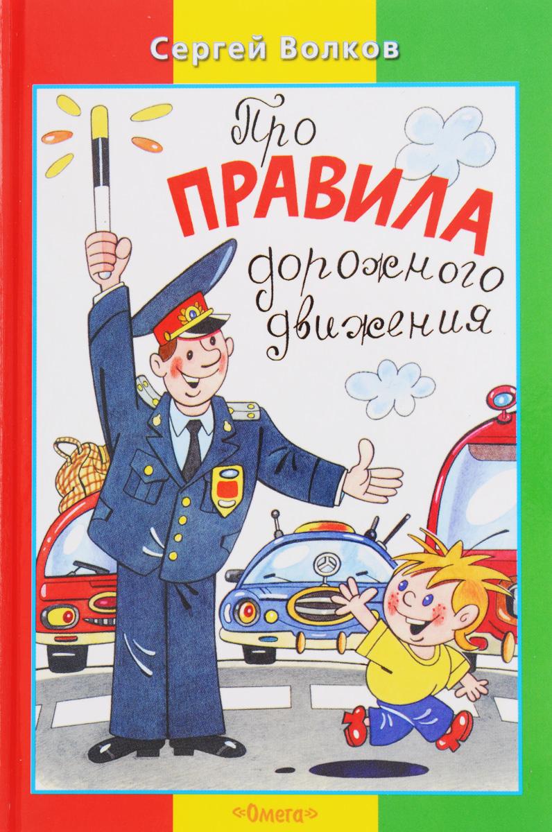 книга 2016 правила дорожного движения