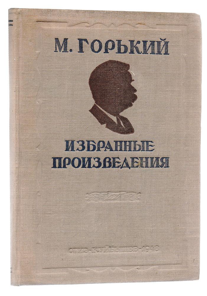 М. Горький. Избранные произведения