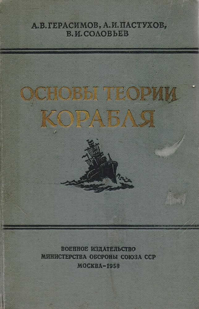 Основы теории корабля