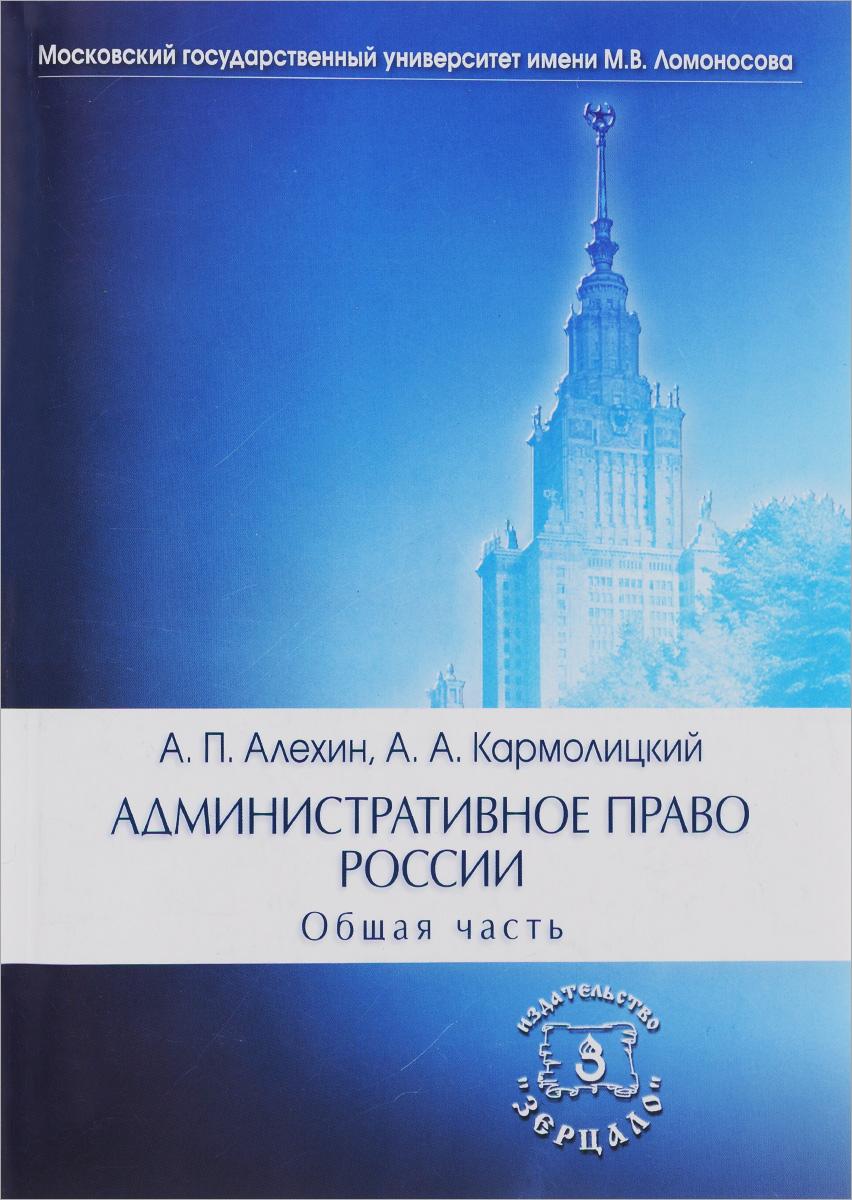 Административное право России. Общая часть. Учебник