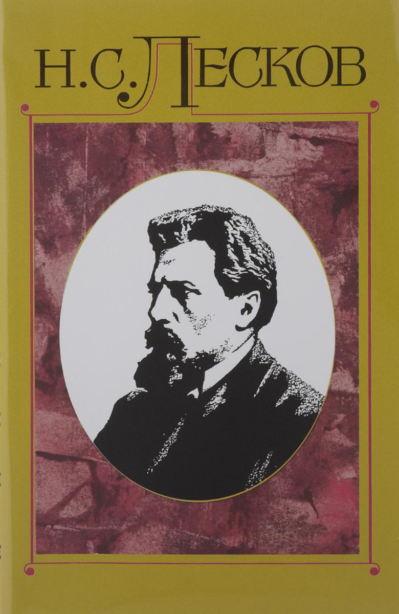 Н. С. Лесков. Полное собрание сочинений. В 30 томах. Том 13. Сочинения 1874