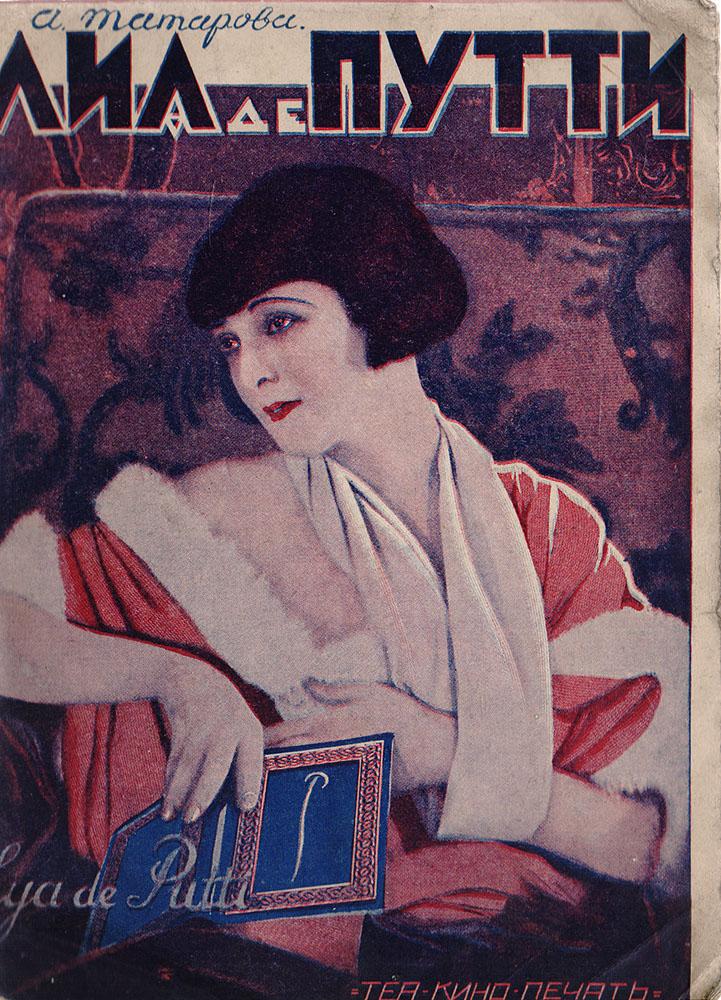 Лиа де ПуттиART-2290500Москва, 1928 год. Теа-кино-печать. Иллюстрированное издание. Типографская обложка. Сохранность хорошая. В книге рассказывается об известной венгерской актрисе немого кино Лие де Путти (1897-1931). Актриса прославилась своим амплуа женщины-вамп.