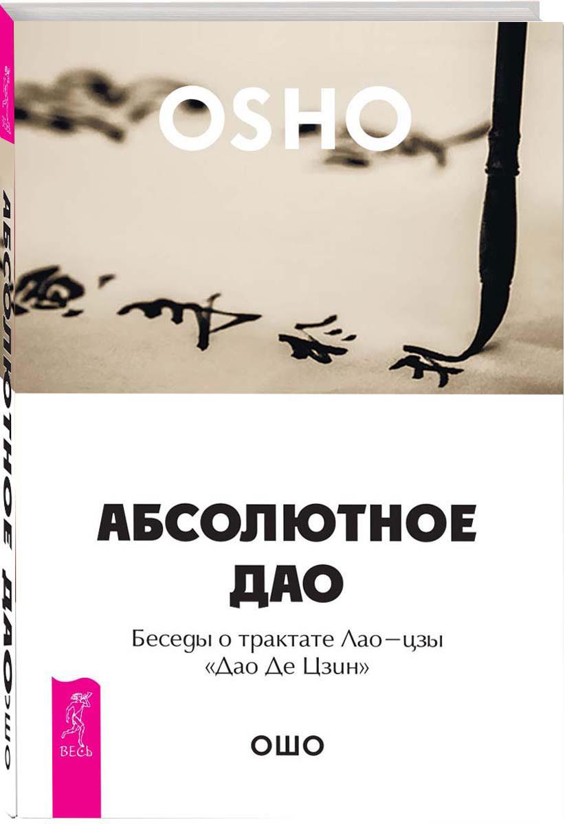 Абсолютное Дао. Беседы о трактате Лао-цзы Дао Де Цзин