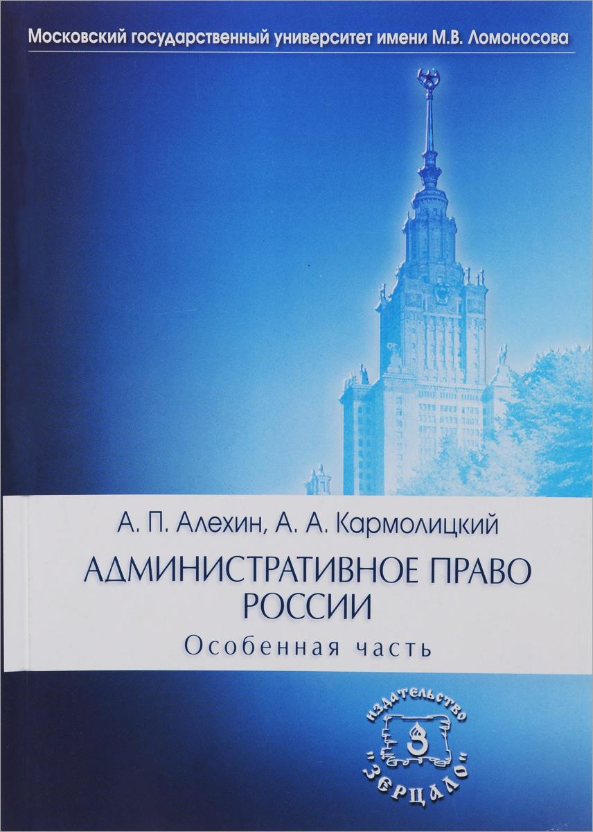 Административное право России. Особенная часть. Учебник