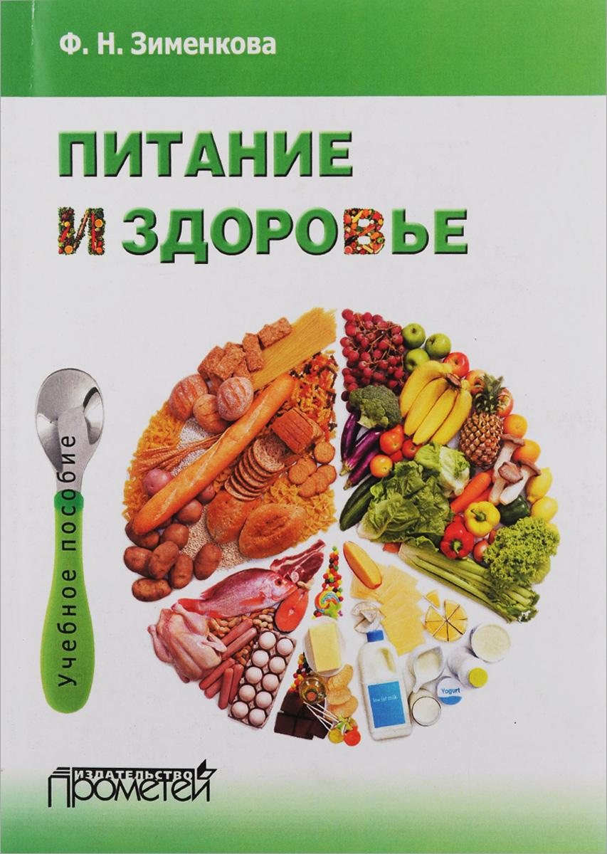 Питание и здоровье. Учебное пособие