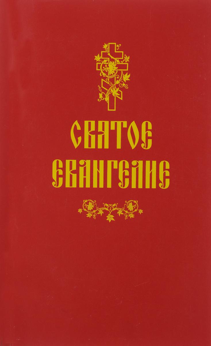 Святое Евангелие ( 978-5-906793-92-8 )