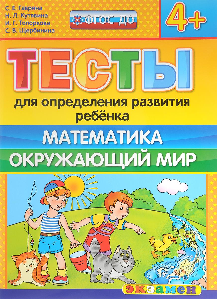 Тесты для определения развития ребенка. Математика. Окружающий мир