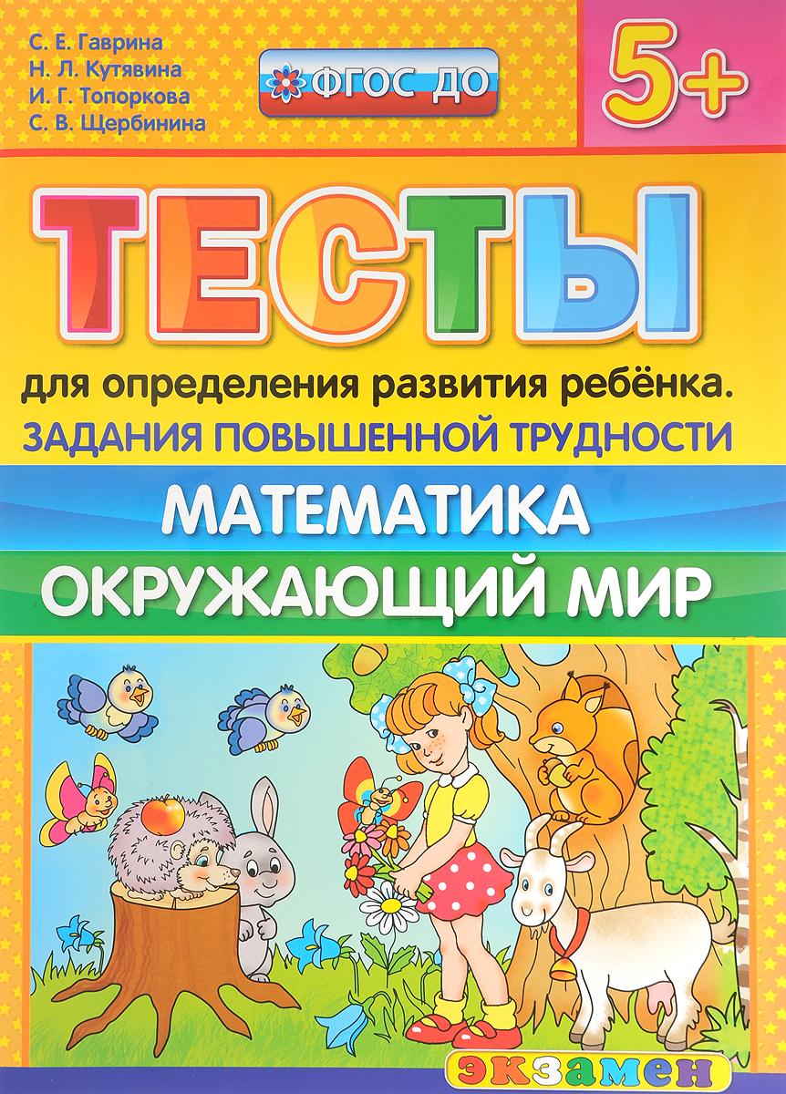 Тесты для определения развития ребенка. Задания повышенной трудности. Математика. Окружающий мир