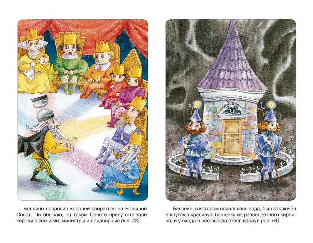 Семь подземных королей