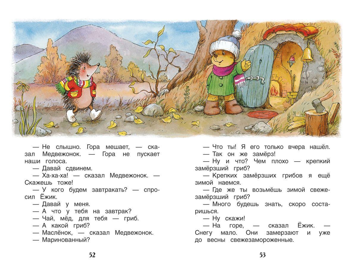 Сказки о ёжике и медвежонке