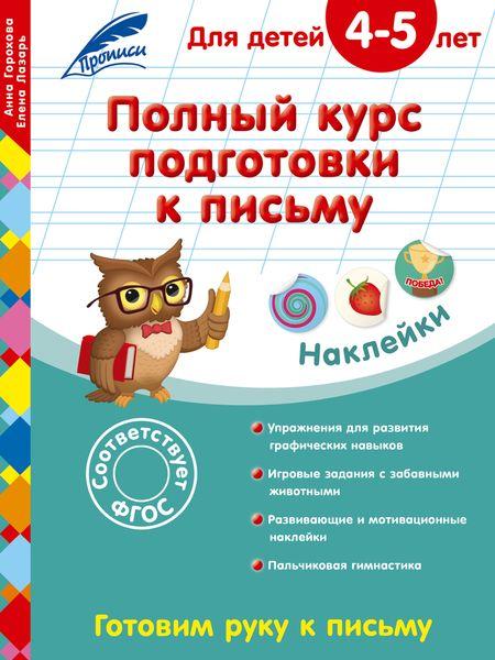 Полный курс подготовки к письму. Для детей 4-5 лет