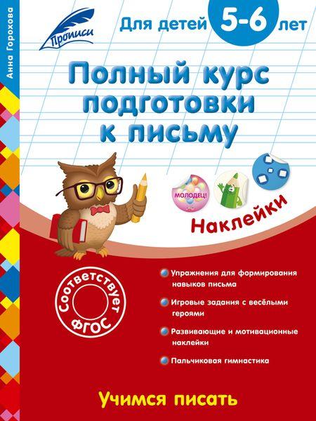 Полный курс подготовки к письму. Для детей 5-6 лет