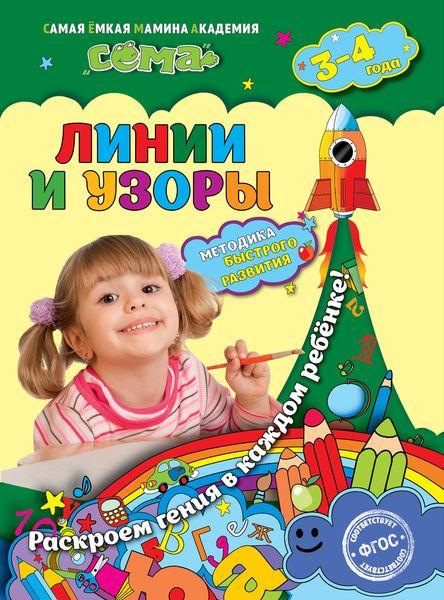 Линии и узоры. Для детей 3-4 лет
