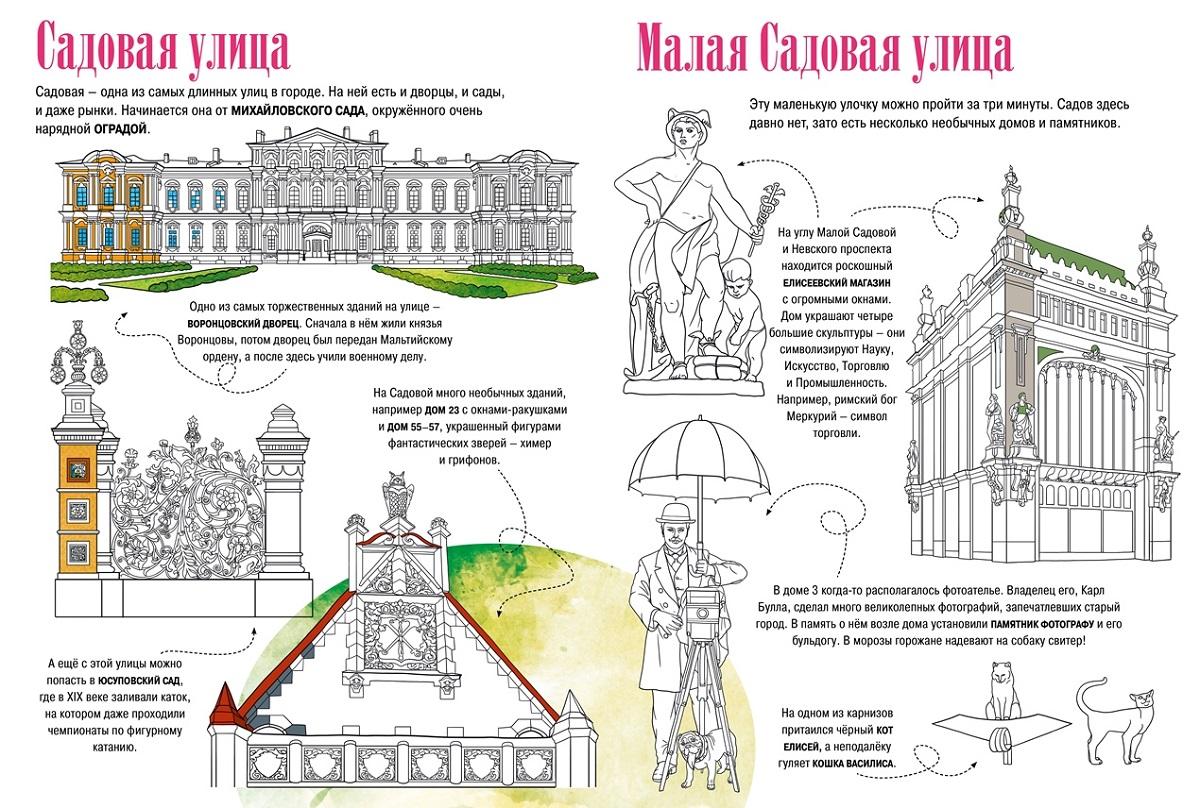 Живописный Санкт-Петербург