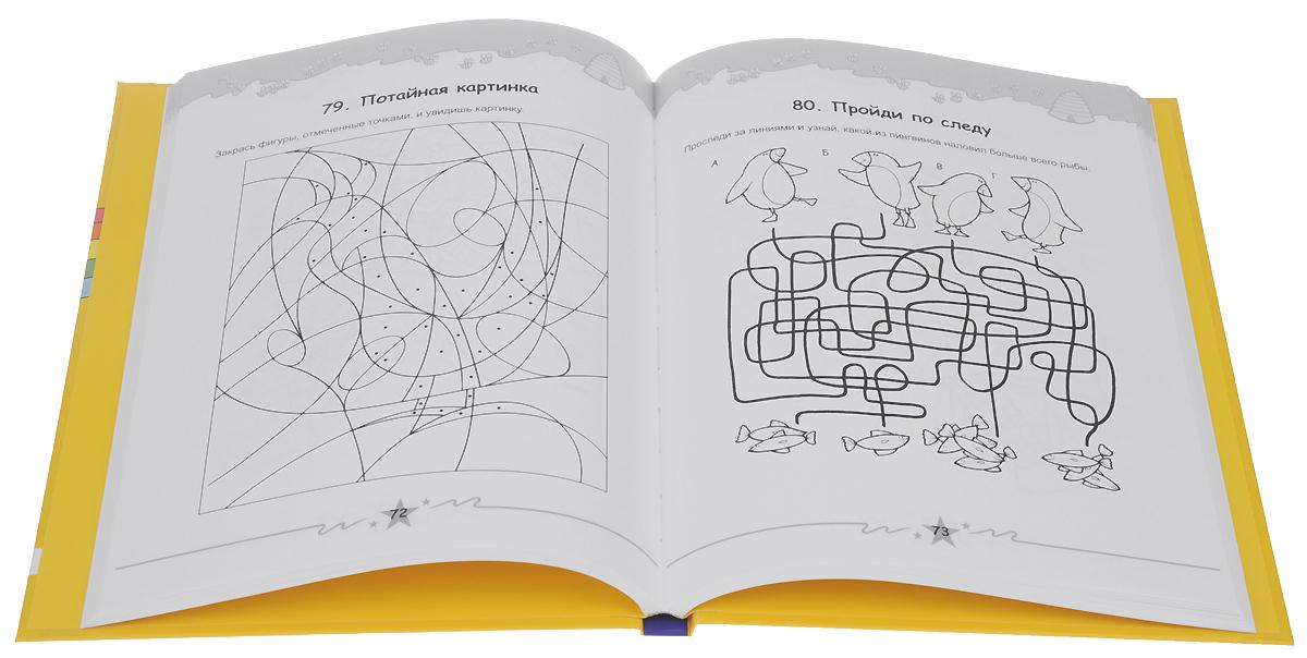 Игры для ума. Юной умнице (комплект из 3 книг)