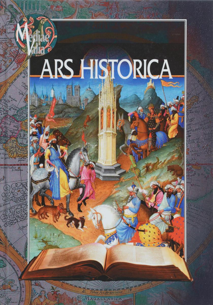 ARS HISTORICA. Сборник в честь О. Ф. Кудрявцева