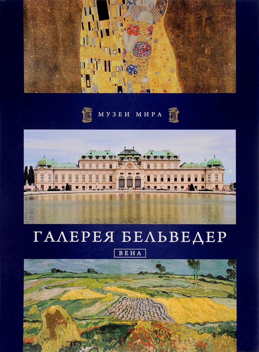 Галерея Бельведер. Вена