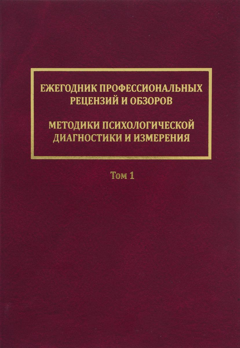 Ежегодник профессиональных рецензий и обзоров. Методики психологической диагностики измерения. Том 1