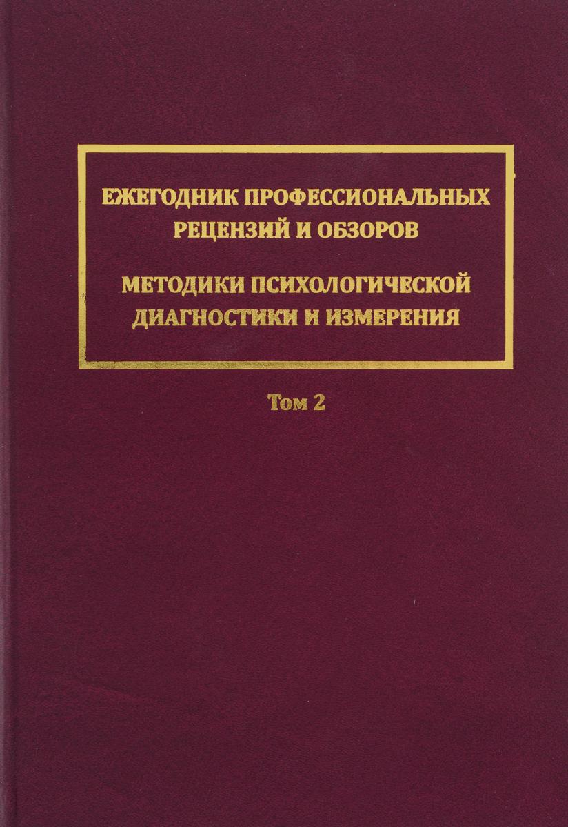 Ежегодник профессиональных рецензий и обзоров. Методики психологической диагностики измерения. Том 2