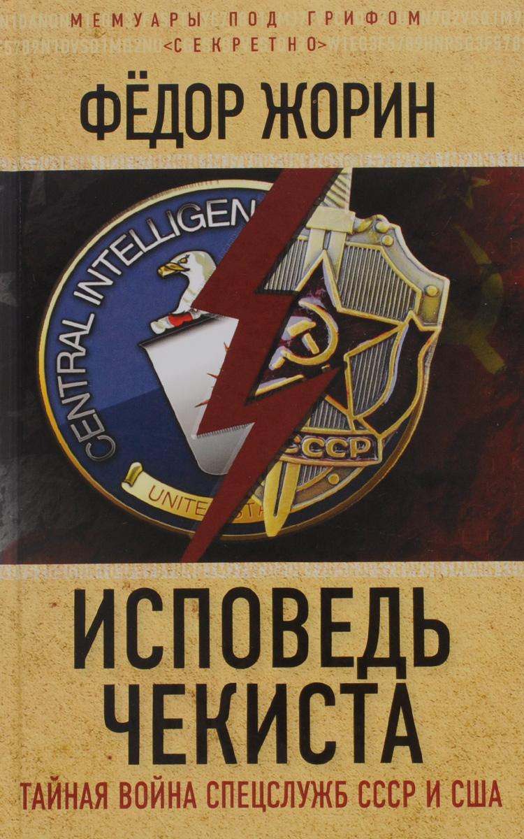 Исповедь чекиста. Тайная война спецслужб СССР и США
