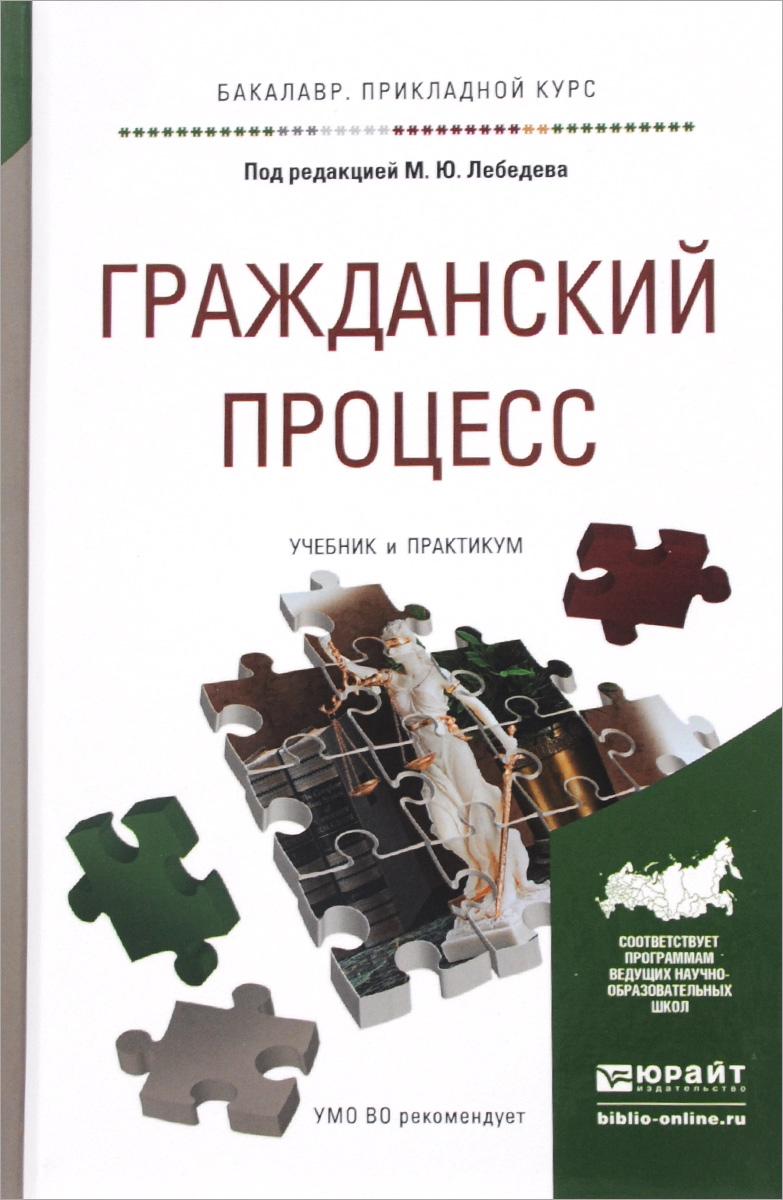Zakazat.ru: Гражданский процесс. Учебник и практикум