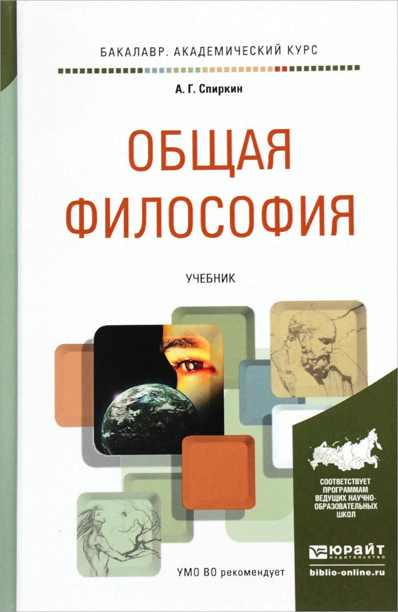 Общая философия. Учебник